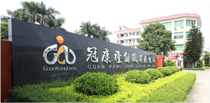 Guan Kang Long Textile Co., Ltd.